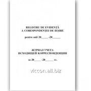 Книга учета исходящей корреспонденции, 48 листов КИК48 фото