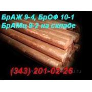 Пруток бронзовый БрАЖ9-4 ф18мм ГОСТ1628-78 фото