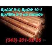 Пруток бронзовый БрБ2 ф8мм ГОСТ 15835-70 фото