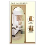 Арки дверные Александрия гладкая фото