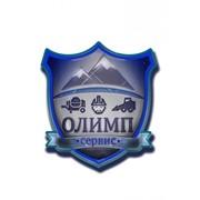 Олимп-Сервис фото