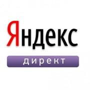 Контекстная реклама в Яндекс Директ фото