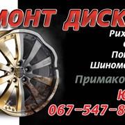 Ремонт автомобильных колесных дисков R13-R22 фото
