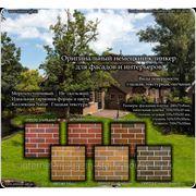 Клинкерная фасадная плитка Корцилиус (Германия)