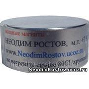 45х25мм Н45 Сильный Постоянный Неодимовый магнит 360 mTl фото