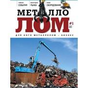 Верстка журналов. Металлолом №1(9) 2013. фото