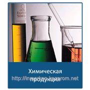 Химическая продукция фото