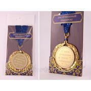 """Медаль """"с днём рождения моему любимому"""" диаметр=7 см (663789) фото"""