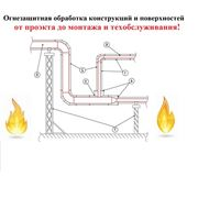 Огнезащита воздуховодов. Противопожарная безопасность. Огнезащитные работы. фото