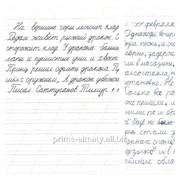 """Курс """"Красивый почерк за 25 уроков"""" фото"""