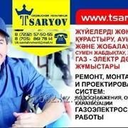 Сантехнические работы в Усть-Каменогорске фото