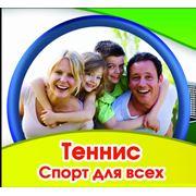 Клуб настольного тенниса Поколение г.Киев.(район Борщаговка) фото