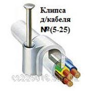 Клипсы для кабеля(№5 - №25)