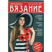 """Журнал """"Стильное вязание"""" фото"""