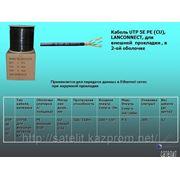 Кабель UTP 5E PE (CU), LANCONNECT, для внешней прокладки, в 2-ой оболочке