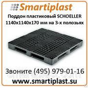 Поддон пластиковый 1140х1140х170 мм поддоны 1140х1140 мм в Москве