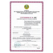 Сертификат на весы серии ВПМ фото