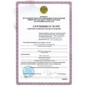 Сертификат на весы серии ВЭМ фото