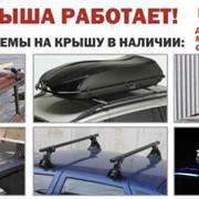 Боксы и багажники для автомобилей Thule, CRUZ,Nord, Atlant, LUX фото