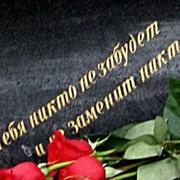 Эпитафии и надгробные надписи,эпитафий.надгробные надписи фото