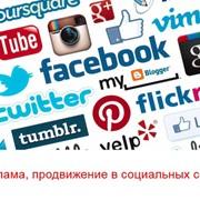 Реклама, продвижение в социальных сетях фото