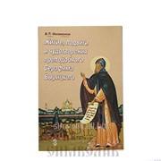 Книга Житие, подвиги и чудотворения преподобного Серафима Вырицкого. Филимонов В. П. фото