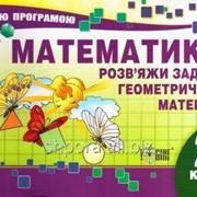 """Математика. 2 клас. Розв""""яжи задачі. Геометричний матеріал. Самостійні роботи. Берестова О. В. фото"""
