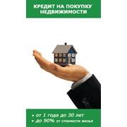 Кредит ипотечный на приобретение жилья в г. Новосибирске и Новосибирской области, Барнауле и Томске фото