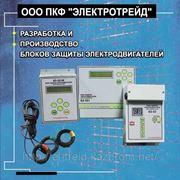 БЗ-031-микропроцессорный блок защиты электродвигателей (защита по току; диапазон 0-200А и 100-900А) фото
