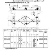 Кран мостовой электрический однобалочный подвесной двухпролётный грузоподъёмностью 3,2 тонны фото