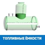 Ёмкостное оборудование из стеклопластика (пожарные,топливные и питьевые). фото