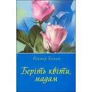 Книга: Беріть квіти мадам, повість. фото
