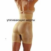 Слим Энд Лифт Силуэт (Slim and Lift) стягивающие шортики фото
