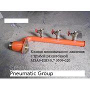 Клапан мин. давления МЗА9-ПВ5/0,7 0509-020 на ЗИФ фото