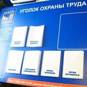 Стенды информационные, рекламные / изготовление на заказ фото