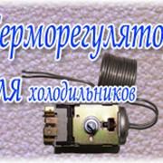 Терморегулятор для холодильников фото