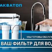 Техническое обслуживание фильтров для воды. фото