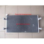 Радиатор кондиционера Faw фото