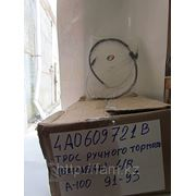 Трос ручного тормоза(барабан) L/R A-100 91-93 фото