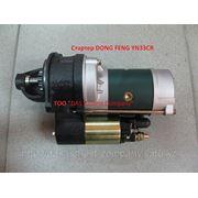 Стартер DONG FENG YN33CR фото