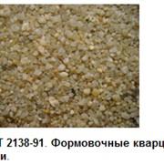 Формовочный кварцевый песок ГОСТ 2138-91 фото