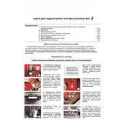Наборы для подключения противотуманных фар 3