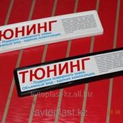 Авторамка для номерного знака авто, подномерник ТЮНИНГ