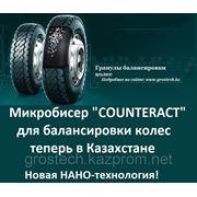 "Микробисер ""CounterAct"" для балансировки колёс,пр-ва Канада фото"