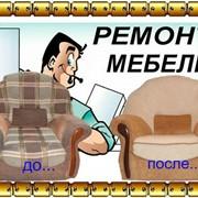 Ремонт мебели Благовещенск фото