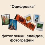 Сканирование оцифровка фотопленок, слайдов (негативов, позитивов), фотографий. фото