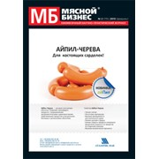 Научно-практический журнал Мясной бизнес,подписка-издательство Биопром Киев фото