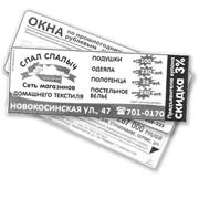 Реклама на квитанциях ЖКХ фото
