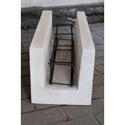 Блоки лотковые (для перемычек) БЛ из ячеистого бетона СТБ 1332-2002 фото
