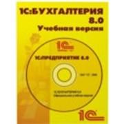 Продукт 1С:Бухгалтерия 8 для Казахстана. Учебная версия фото